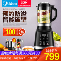 Midea household broken cooking machine small soymilk heating automatic health multifunction complementary food juice official website