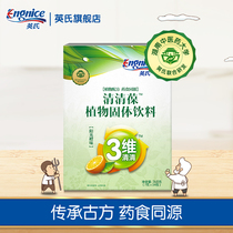 British Qing Qing Bao (3-dimensional orange flavor)Qing fire Bao Fire childrens milk companion add Chrysanthemum