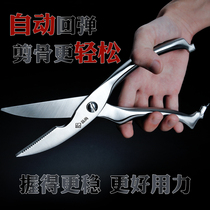 Germany stainless steel kitchen scissors fish bone scissors strong self-rebound chicken bone scissors multi-functional household kitchen tools