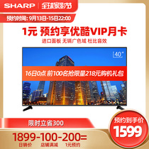 Sharp sharp 40M4AS 40 inch HD Smart Network LCD home bedroom flat TV 45