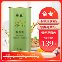 Dima Physical Cold Press Walnut Oil Edible Oil 1L Tin Cans Send Baby Supplement Recipe Pdf Edition.