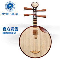 Star sea Moon instrument Austrian yellow sandalwood material bamboo flowers rich headdress sour Wood playing the moonqin 8214