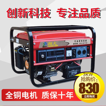 3kW gasoline generator home 220V 380v single Phase Three-Phase 3 5 6 kW 8kW Honda generator