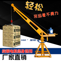 360 degree rotating outdoor decoration small lifting machine 220v motor household hoist construction crane hanging sand machine