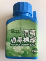 Medical alcohol cotton ball brand alcohol disinfection cotton ball alcohol disinfection cotton ball 25 with tweezers