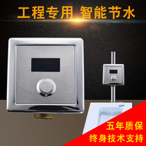 Light equipment concealed stool Flushing automatic flushing valve toilet squat Flushing valve intelligent flush toilet