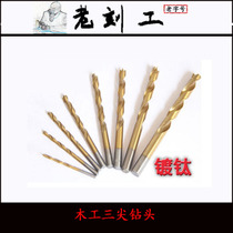 Boutique high-speed steel plated titanium carpentry three-tip drill bit center drill woodworking drill bit set.