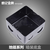 International electrician ground box universal ground floor socket box metal box black paint thickened anti-corrosion
