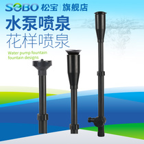 Songbao small fountain pole fountain head fountain pump aquarium multi-purpose sprinkler pool submersible pump fountain accessories
