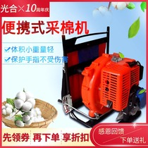 Photosynthesis does not tie hand cotton picker backpack gasoline wind pick cotton harvester pick cotton picker off-hook