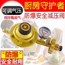 Gas tank pressure reducing valve domestic safety explosion-proof liquefied gas with table low pressure valve gas stove 0 6 double mouth valve full copper