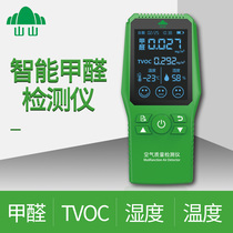 Mountain intelligent formaldehyde detection equipment benzene air quality professional home automatic measurement of formaldehyde self-monitoring test box