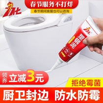 Glass glue structure glue waterproof mildewproof silicone kitchen sink toilet base fixed sealant edge glue beauty seam
