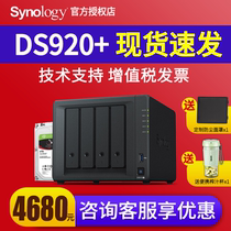 (same-day shipment) group DS920 plus network storage NAS host storage server Synology private cloud storage group hui 4-bit shared hard disk box DS918 plus upgrade.