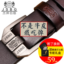 Belt Mens leather pin buckle pure leather belt male young students jeans pants Korean version of the personality of the tide