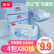 Aoduo baby wipes baby newborn baby hand fart dedicated 80 pumping 4 packs large package special home
