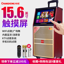 Changhong Square Dance Sound Outdoor Mobile Troll with Display Speaker Home KTV Power K Song Jukebox