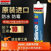 Imported speed Austrian glass glue waterproof mildew kitchen neutral silicone toilet sealant color glue porcelain white transparent