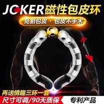 Foreskin resistance complex ring correction ring Japan lock fine prosthetic penis long ring cut free cut complex Resistance ring male braces