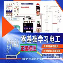 Zero-based electrician color map self-study data entry becomes master HD physical wiring simulation is simple and practical