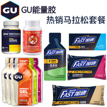 Marathon running cross-country recommended ride stanozolol accelerated gu Energy glue salt pill energy rod jogging Equipment