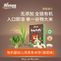 The original imported spinach-flavored organic puff bar baby puff biscuits supplement snack baby supplement.