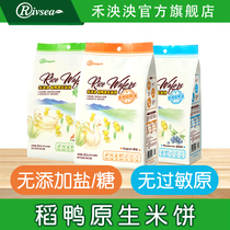 Hefty rice duck 3 bags of rice cakes baby snacks children teeth biscuits no salt sugar non baby food