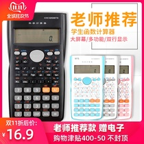 Scientific calculator morning students exam special accounting one two built function University engineering fashion womens portable complex financial statistics multifunctional computer office stationery