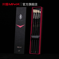 Mia Black Knight series water chalk set acrylic oil painting watercolor brush set fan-shaped pen hook line brush brush pen Beginner Test Test recommended washed bristle brush 11 units