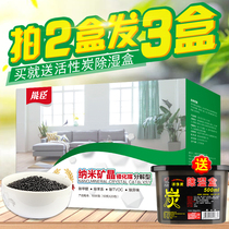 Nouns formaldehyde scavenger household photocatalyst activated carbon indoor removal of formaldehyde purification new house in addition to strong flavor