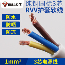Bull 3C certified wire and Cable copper core power cord three-core 1-square cable one meter from sale