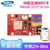 AVIC Control card ZH-WM Wireless WiFi control card LED display control card support mobile phone