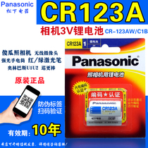 Panasonic lithium battery CR123A 3VCR17345 Olympus u1 u2 film film for Canon camera battery