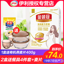 Ely Gold Collar Crown pregnant women milk powder pregnancy with folic acid early pregnancy mid-pregnancy milk powder 400g small bags
