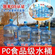 Pure Bucket home PC portable water dispenser small mineral spring can be disassembly and washing mini bottle drink barrel shape