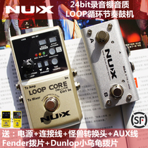 Little angel NUX Octave LOOP CORE DELUXE electric guitar loop recorder stompbox effects