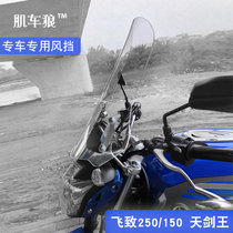 Muscle car wolf Yamaha fly 250 windscreen front windscreen fly to 150 windscreen Tian Jian Wang windscreen glass