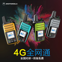 4G Motorola national walkie-talkie network phone unlimited distance 5000 km outdoor fleet dual-mode Handheld
