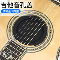 Silicone guitar sound hole cover 38 39 40 41 inch electric box acoustic guitar microphone anti-whistle mute muffler muffler cover