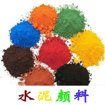 Color Cement Powder Cement powder concrete iron oxide cement pigment floor pavement color Paste Special