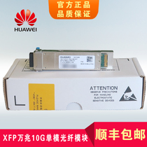 Huawei xfp-STM64-LX-SM1310 XFP 10g-single mode fiber genuine original module 10km