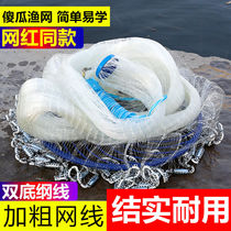 Large Frisbee-type net easy to throw net thick line American fishnet hand throw net fish net fishing automatic dumping equipment