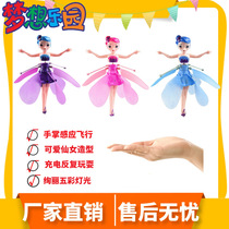 Jiyin the same stall childrens toys will fly the little fairy fairy gesture sensing aircraft Yiwu supply.