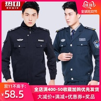 2011 new security uniforms spring and autumn set long-sleeved security uniforms winter security autumn and winter clothing men and women