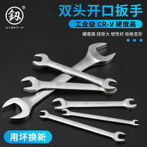 Fukuoka tool wrench double open end wrench Machine Repair Car Wash fork auto parts wrench board 13 sets