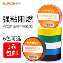 Oben Electric Insulation Tape Electrician Black Red Yellow Flame Retardant Electrical High-voltage PVC Cloth Resistance high and low temperature 10 rolls of barrels