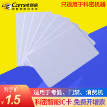 Comet swipe machine IC card attendance access card parking card such as thin card white card time card induction card Comey white universal card