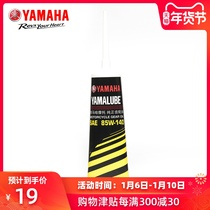 (Official shop) YAMAHA Yamaha Motorcycle Scooter gear oil GL5 85W140 130ML