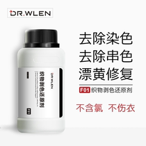 Di Wang reducing agent bleach clothing to remove the dyed string color to yellow decontamination whitening bleaching powder white clothes dedicated