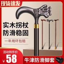 Fishing bear old man crutches wooden non-slip walking stick solid wood sticks Zhu Shou wood lettering faucet with gift crutches